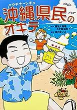 表紙: 沖縄県民のオキテ (中経☆コミックス) | 瀬田 まいこ