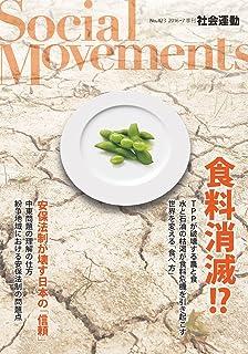食料消滅!? (社会運動 No.423)