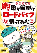 表紙: 続!亀が無理してロードバイク乗ってみた 亀チャリ (学研スマートライブラリ) | きっか