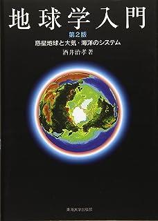 地球学入門 第2版: 惑星地球と大気・海洋のシステム