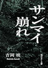 表紙: サンマイ崩れ (角川ホラー文庫) | 吉岡 暁
