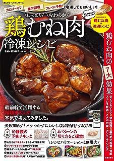 しっとりやわらか鶏むね肉冷凍レシピ (サクラムック 楽LIFEシリーズ)