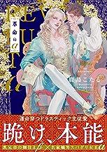 革命のα【電子限定版特典付き】 (デイジーコミックス(英和出版社))