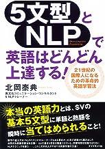 表紙: 5文型とNLPで英語はどんどん上達する! | 北岡 泰典