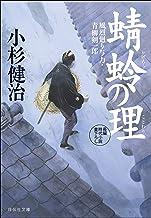 表紙: 蜻蛉の理 風烈廻り与力・青柳剣一郎 (祥伝社文庫) | 小杉健治