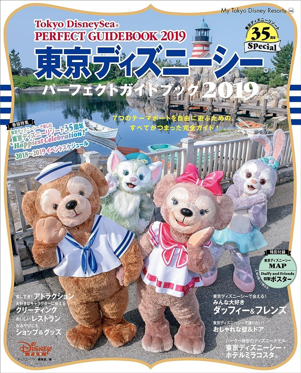物思いにふける署名量東京ディズニーシー パーフェクトガイドブック 2019 東京ディズニーリゾート35周年Special (My Tokyo Disney Resort)
