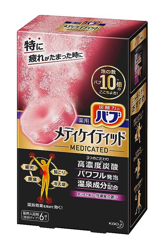 はっきりと比較的破裂バブ メディケイティッド 花果実の香り 6錠入