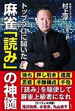 表紙: トッププロに聞いた 麻雀「読み」の神髄 | 鈴木聡一郎