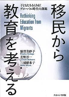 移民から教育を考える: 子どもたちをとりまくグローバル時代の課題