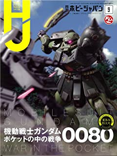 JAPANESE MAGAZINE Monthly Hobby Japan September 2019 issue