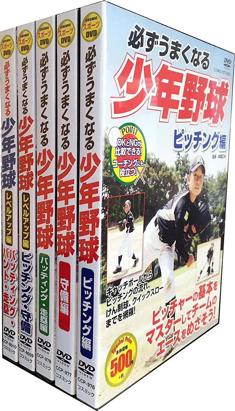 オーチャード揃えるサイレン必ずうまくなる 少年野球 全5巻 (ヨコハマレコード限定 特典DVD付)セット CCP-976-977-978-8009-8010