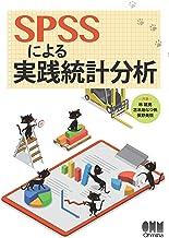 表紙: SPSSによる実践統計分析 | 林雄亮