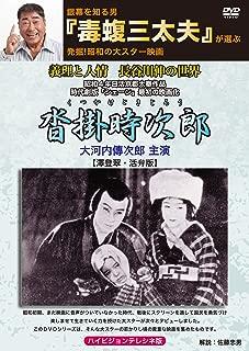 銀幕を知る男『毒蝮三太夫』が選ぶ発掘!昭和の大スター映画 「沓掛時次郎」