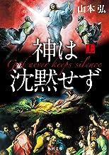 表紙: 神は沈黙せず(上) (角川文庫) | 山本 弘
