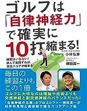 表紙: ゴルフは「自律神経力」で確実に10打縮まる! 練習はいらない! 読んで実践すれば、突然スコアが縮まる! | 横田真一