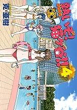 熱いぞ! 猫ヶ谷!!(4) (ヤングマガジンコミックス)