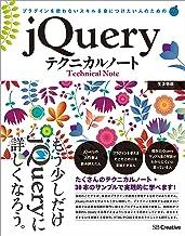 表紙: プラグインを使わないスキルを身につけたい人のためのjQueryテクニカルノート | 矢次 悟郎