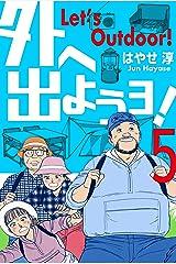 外へ出ようヨ!5 Kindle版