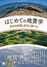 表紙: はじめての地質学 | 日本地質学会