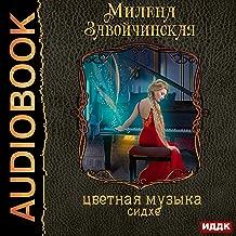 the colour of magic audiobook unabridged