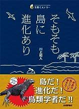 表紙: そもそも島に進化あり | 川上和人