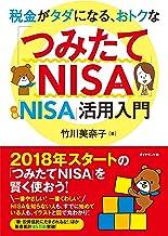 表紙: 税金がタダになる、おトクな 「つみたてNISA」「一般NISA」活用入門 | 竹川美奈子