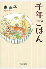 千年ごはん (中公文庫) Kindle版