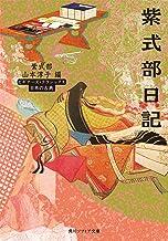 表紙: 紫式部日記 ビギナーズ・クラシックス 日本の古典 (角川ソフィア文庫) | 山本 淳子