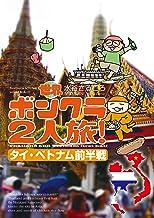表紙: 世界ボンクラ2人旅!タイ・ベトナム前半戦 (コミックエッセイの森)   水谷さるころ