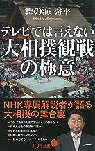 表紙: テレビでは言えない大相撲観戦の極意 (ポプラ新書) | 舞の海秀平