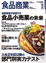 表紙: 食品商業 2020年 03月号 [雑誌] | 食品商業編集部