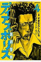 ディアスポリス-異邦警察-(4) (モーニングコミックス) Kindle版
