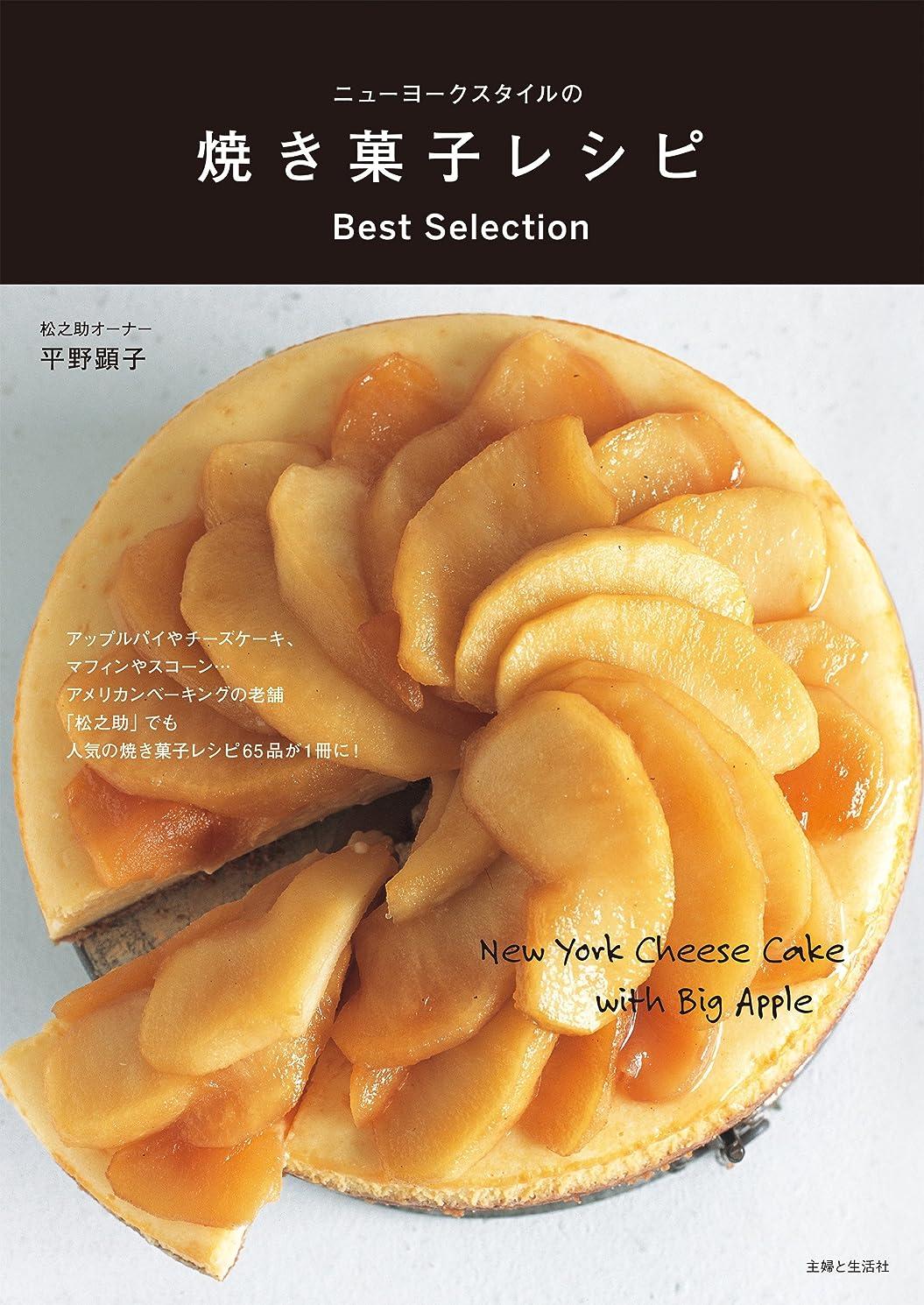 急速な気候発見ニューヨークスタイルの焼き菓子レシピ Best Selection