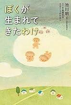 表紙: ぼくが生まれてきたわけ | 高橋 和枝