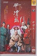 [Easy Package] 2012 Japanese Drama : Taira no Kiyomori w/ English Subtitle