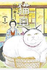 猫奥(1) (モーニングコミックス) Kindle版