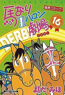 馬なり1ハロン劇場 : 16 (アクションコミックス)
