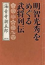 表紙: 明智光秀をめぐる武将列伝 (文春文庫) | 海音寺 潮五郎