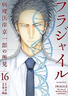 フラジャイル 病理医岸京一郎の所見(16) (アフタヌーンコミックス)