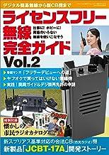 表紙: ライセンスフリー無線完全ガイド Vol.2 三才ムック vol.962 | 三才ブックス