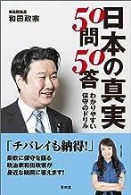 表紙: 日本の真実50問50答 わかりやすい保守のドリル (青林堂ビジュアル) | 和田政宗