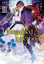 表紙: Unnamed Memory III 永遠を誓いし果て (電撃の新文芸) | chibi