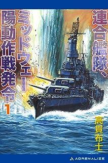 連合艦隊、ミッドウェー陽動作戦発令(1)