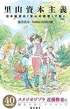 表紙: 里山資本主義 日本経済は「安心の原理」で動く (角川oneテーマ21) | NHK広島取材班