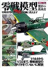 零戦模型製作の教科書 (ホビージャパンMOOK 509)