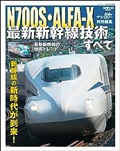 表紙: 鉄道のテクノロジー特別編集 鉄道のテクノロジー最新新幹線技術のすべて | 三栄書房