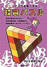 楽しくアタマを良くする知育パズル Vol.5 数字つなぎ