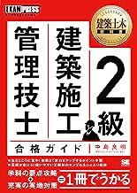 表紙: 建築土木教科書 2級建築施工管理技士合格ガイド | 中島良明