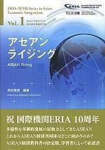 アセアンライジング: ASEAN経済共同体の未来 (ERIA=TCERアジア経済統合叢書)