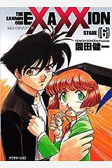 砲神エグザクソン(6) (アフタヌーンコミックス) Kindle版